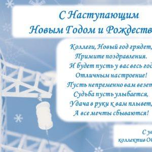 Коллектив ООО «ЭКС-Воронеж» поздравляет с Новым Годом и Рождеством!